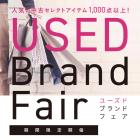 UESD Brand Fair