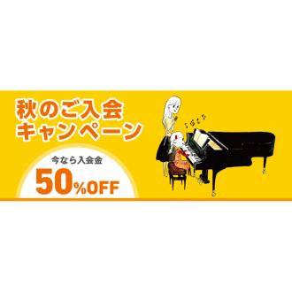 【音楽教室】秋のご入会キャンペーン