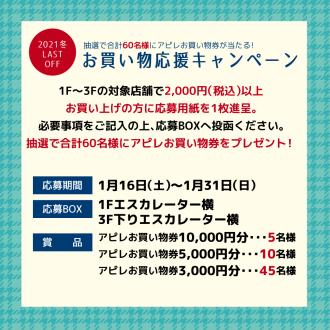 LASTOFF冬『お買い物応援キャンペーン』