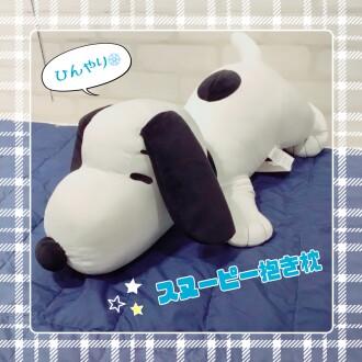❄️ひんやりスヌーピー抱き枕❄️