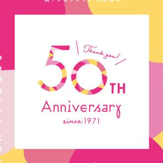 ショップイン50周年アニバーサリーキャンペーン☆ポイント10倍!!