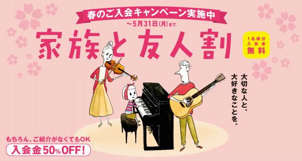春のご入会キャンペーン!