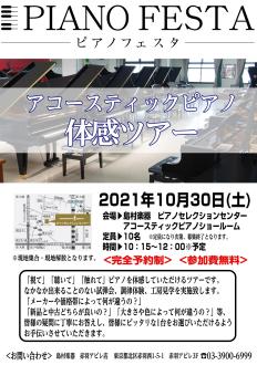 【要予約】10/30(土)10:30~アコースティックピアノ体感ツアー開催決定!