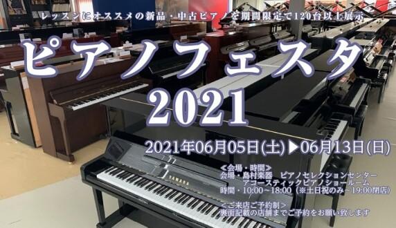 ピアノフェスタ2021開催決定!6月5日(土)~6月13日(日)期間限定開催!合計100台以上を特別展示致します!