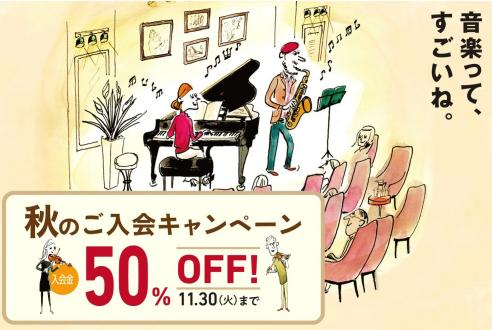 今なら入会金50%OFF! 秋のご入会キャンペーン実施中!!