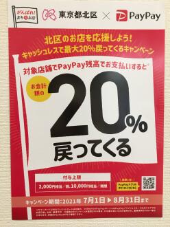 PayPay 北区のお店応援キャンペーン 実施中!