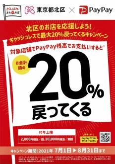 ◆◇対象店舗でPayPay残高のお支払いで最大20%戻ってくる◇◆