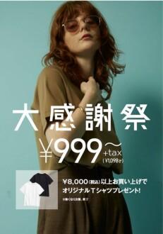 index 【大感謝祭】開催!6/3(木)~