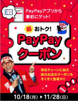 JINS店にて「超PayPay祭」開催中!