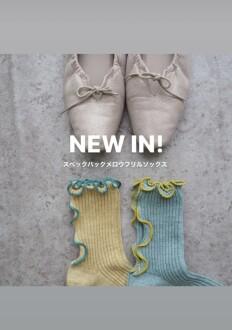 ◆◇◆新作商品のご案内◆◇◆
