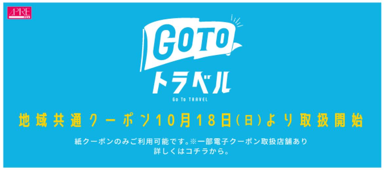 GOTOトラベル地域共通クーポン取扱開始