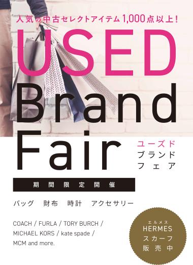 期間限定アパレル雑貨ショップ【USED Brand Fair】OPEN!