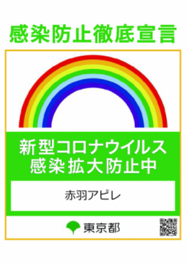 【コロナ対策】新型コロナウイルス感染防止について