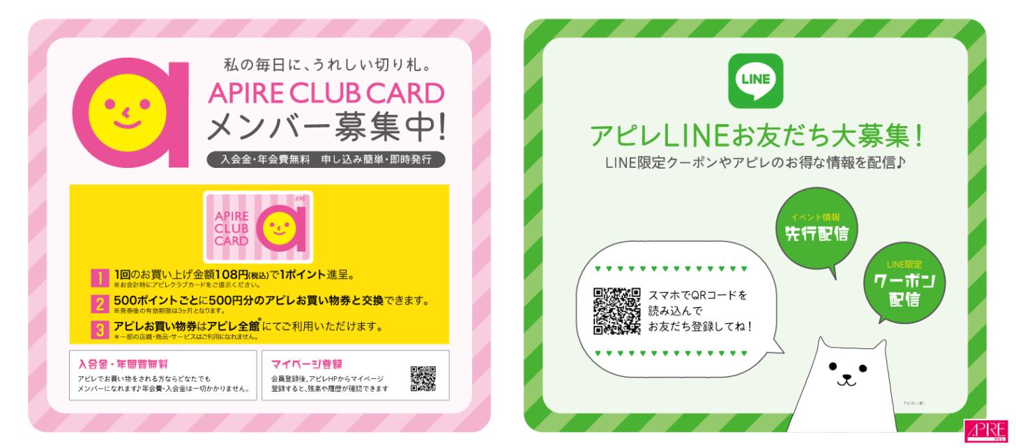 アピレクラブカード会員募集中+LINEお友だち募集中