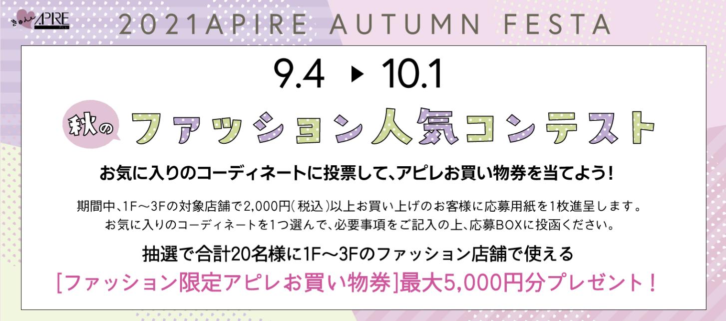 秋のファッション人気コンテスト