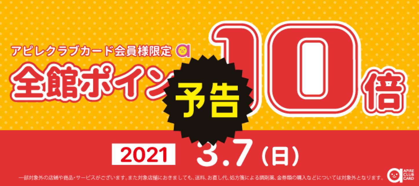 2021.3.7全館ポイント10倍(予告)