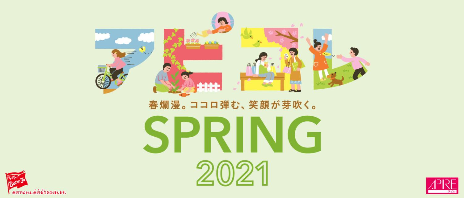 2021SPRING