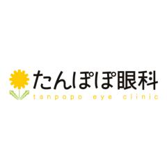 たんぽぽ眼科クリニック