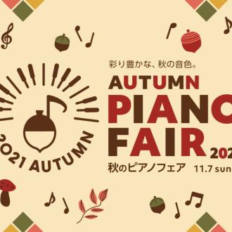 【赤羽店限定特典あり】秋の電子ピアノ・ピアノフェア開催!2021年9月11日(土)~11月7日(日)