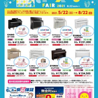【電子ピアノ】2021年・夏の電子ピアノフェア開催中!~8/22(日)まで!