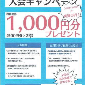 ☆メンバーズカード入会キャンペーン☆