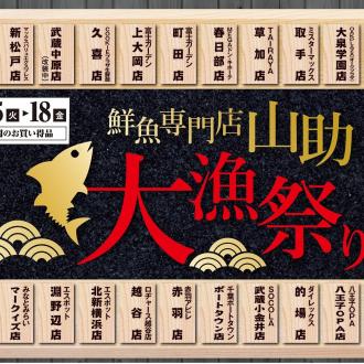 鮮魚専門店 山助 6月15日(火)~18日(金)大漁祭開催!!